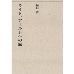 ライト、アールトへの旅 電子書籍版 / 著:樋口清 編:建築思潮研究所|ebookjapan
