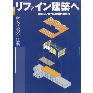 リファイン建築へ 電子書籍版 / 著:青木茂|ebookjapan