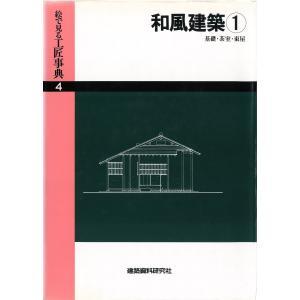 和風建築(1)基礎・茶室・東屋 電子書籍版 / 編:建築資料研究社|ebookjapan