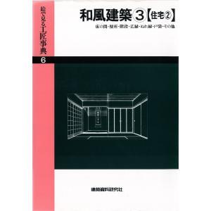 和風建築(3)床の間・便所・階段・広縁ほか 電子書籍版 / 編:建築資料研究社|ebookjapan