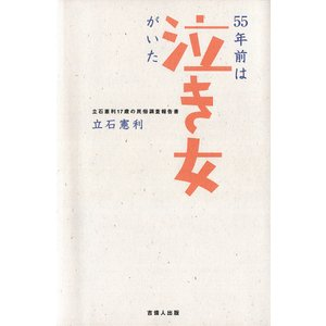 55年前は〈泣き女〉がいた-立石憲利17歳の民俗調査報告書- 電子書籍版 / 著:立石憲利|ebookjapan