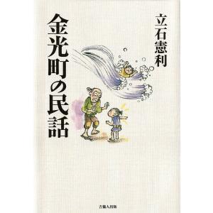 金光町の民話 電子書籍版 / 著:立石憲利|ebookjapan