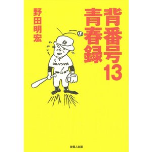 【初回50%OFFクーポン】背番号13青春録 電子書籍版 / 著:野田明宏|ebookjapan