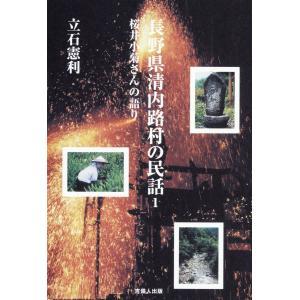 長野県清内路村の民話-桜井小菊さんの語り- 電子書籍版 / 著:立石憲利