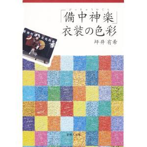 「備中神楽」衣装の色彩 電子書籍版 / 著:坪井有希|ebookjapan