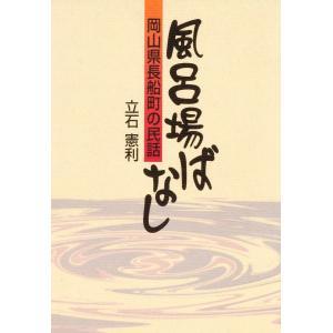 風呂場ばなし-岡山県長船町の民話- 電子書籍版 / 著:立石憲利
