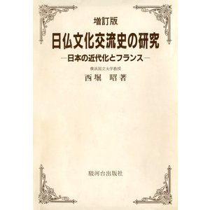 日仏文化交流史の研究:日本の近代化とフランス[増訂版] 電子書籍版 / 著:西堀昭|ebookjapan