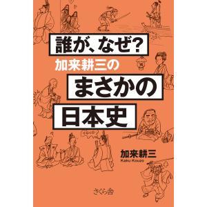 【初回50%OFFクーポン】誰が、なぜ?加来耕三のまさかの日本史 電子書籍版 / 著:加来耕三|ebookjapan