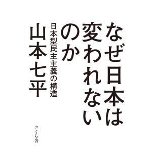 【初回50%OFFクーポン】なぜ日本は変われないのか : 日本型民主主義の構造 電子書籍版 / 著:山本七平|ebookjapan
