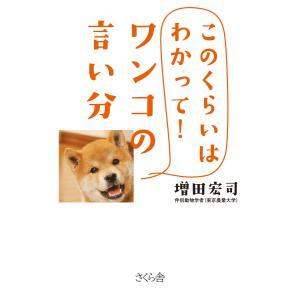 【初回50%OFFクーポン】ワンコの言い分 : このくらいはわかって! 電子書籍版 / 著:増田宏司|ebookjapan