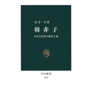 韓非子 不信と打算の現実主義 電子書籍版 / 著:冨谷至 ebookjapan