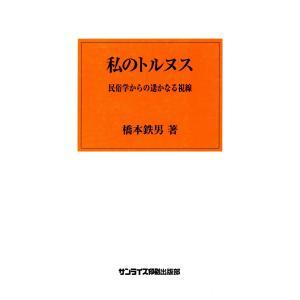 私のトルヌス 電子書籍版 / 著:橋本鉄男 ebookjapan