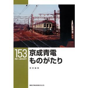 京成青電ものがたり 電子書籍版 / 著:石本祐吉
