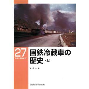 国鉄冷蔵車の歴史(上) 電子書籍版 / 著:渡辺一策