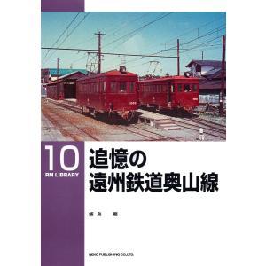 追憶の遠州鉄道奥山線 電子書籍版 / 著:飯島巖