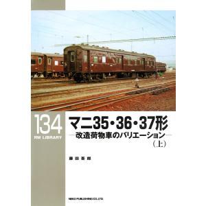 マニ35・36・37形(上) 電子書籍版 / 著:藤田吾郎