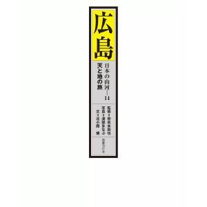 日本の山河 天と地の旅 14 広島 電子書籍版 / 奈良本辰也/監修 渡部まなぶ/写真 北小路健/文|ebookjapan