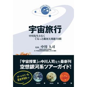 宇宙旅行 中川先生と行くぐるっと銀河大周遊7日間 電子書籍版 / 中川人司|ebookjapan