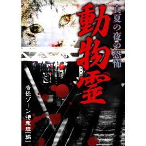 動物霊 電子書籍版 / 奇怪ゾーン特報班|ebookjapan