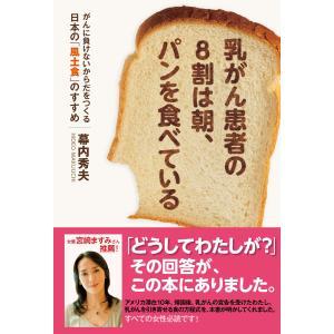 【初回50%OFFクーポン】乳がん患者の8割は朝、パンを食べている 電子書籍版 / 幕内秀夫 ebookjapan
