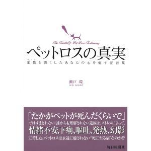 【初回50%OFFクーポン】ペットロスの真実 電子書籍版 / 瀬戸環