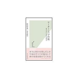 リーダーシップの旅〜見えないものを見る〜 電子書籍版 / 野田智義/金井壽宏|ebookjapan