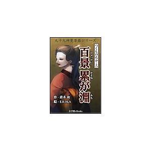 九十九神曼荼羅シリーズ つくもの厄介3 百景累が淵 電子書籍版 / 青木和(作)/ERIKA(絵)|ebookjapan