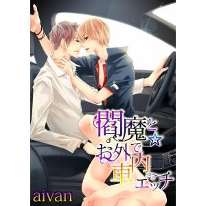 【初回50%OFFクーポン】閻魔とお外で☆車内エッチ 電子書籍版 / aivan ebookjapan