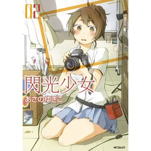 閃光少女 (2) 電子書籍版 / 著者:あさのゆきこ ebookjapan