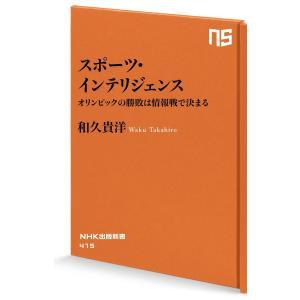 スポーツ・インテリジェンス オリンピックの勝敗は情報戦で決まる 電子書籍版 / 和久貴洋(著)|ebookjapan