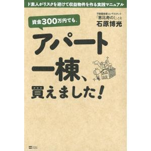 資金300万円でも、アパート一棟、買えました! 電子書籍版 / 石原博光
