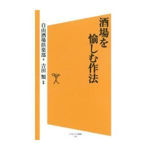 酒場を愉しむ作法 電子書籍版 / 自由酒場倶楽部/吉田類 ebookjapan