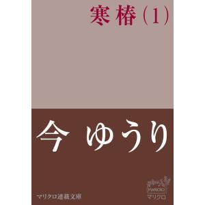 【初回50%OFFクーポン】マリクロ連載文庫 寒椿(1) 電子書籍版 / 今ゆうり|ebookjapan