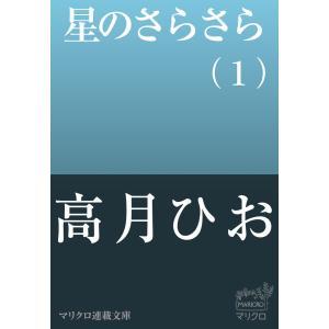 【初回50%OFFクーポン】マリクロ連載文庫 星のさらさら(1) 電子書籍版 / 高月ひお|ebookjapan