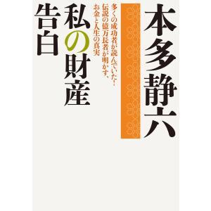私の財産告白 電子書籍版 / 本多静六