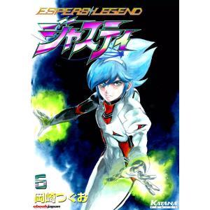 ジャスティ 〜ESPERS LEGEND〜 (6) 電子書籍版 / 岡崎つぐお|ebookjapan