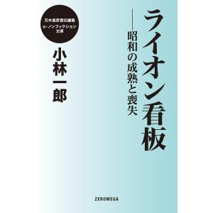 【初回50%OFFクーポン】ライオン看板ー昭和の成熟と喪失 電子書籍版 / 小林一郎 ebookjapan