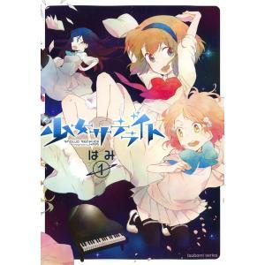 少女サテライト (1) 電子書籍版 / はみ ebookjapan