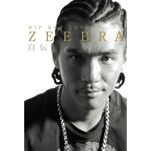 ZEEBRA自伝 HIP HOP LOVE 電子書籍版 / 著:ZEEBRA|ebookjapan