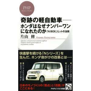 【初回50%OFFクーポン】奇跡の軽自動車―ホンダはなぜナンバーワンになれたのか 「N BOX」ヒットの法則 電子書籍版 / 著:片山修 ebookjapan