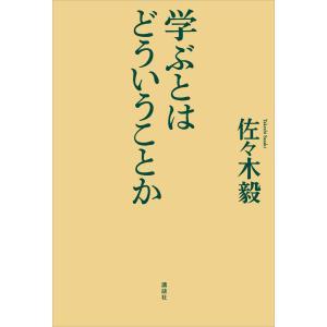 【初回50%OFFクーポン】学ぶとはどういうことか 電子書籍版 / 佐々木毅|ebookjapan
