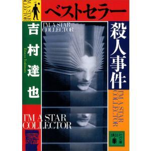 ベストセラー殺人事件 電子書籍版 / 吉村達也|ebookjapan