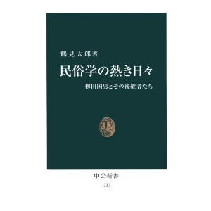 民俗学の熱き日々 柳田国男とその後継者たち 電子書籍版 / 著:鶴見太郎 ebookjapan