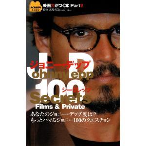 【初回50%OFFクーポン】ジョニー・デップ100シークレッツFILMS&PRIVATE 電子書籍版...