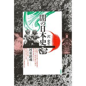 闇の日本史 河童鎮魂 電子書籍版 / 著:沢史生