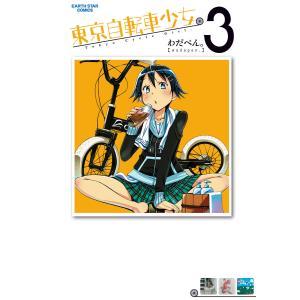 【初回50%OFFクーポン】東京自転車少女。(3) 電子書籍版 / 著:わだぺん。|ebookjapan