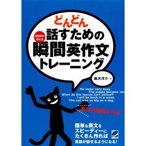 どんどん話すための瞬間英作文トレーニング(CDなしバージョン) 電子書籍版 / 著:森沢洋介