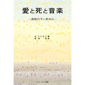 愛と死と音楽 : 西欧ロマン派の心 電子書籍版 / 著:M.ブリオン 訳:高波秋|ebookjapan