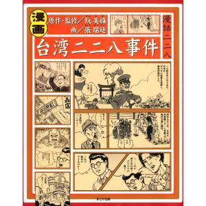 漫画 台湾二二八事件 電子書籍版 / 著:阮美[女朱]
