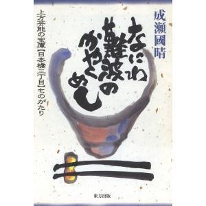 なにわ難波のかやくめし 電子書籍版 / 著:成瀬國晴